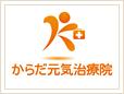 からだ元気治療院、三郷・八潮店、オープン(^^)/