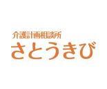 介護計画相談所さとうきび(西原)