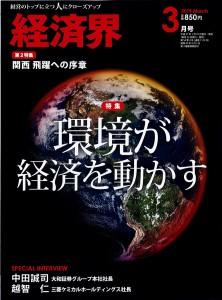 経済界 3月号 表紙